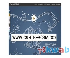 www.сайты-всем.рф