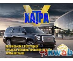 Выгодная продажа Вашего авто с компанией Хатра