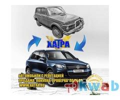 Авто обмен с компанией ХАТРА