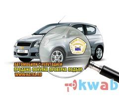 Проверка Вашего авто перед покупкой с компанией ХАТРА
