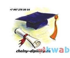 Диплом, курсовая на заказ в Набережных Челнах