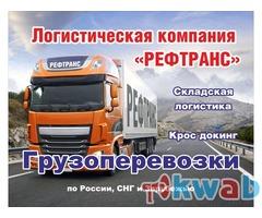 Траснпортные услуги.Перевозка от 1,5 до 20т.