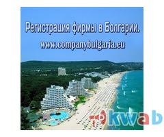 Регистрация фирмы компании в Болгарии.