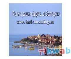 Регистрация фирмы Открытие компании в Болгарии 170 EUR.