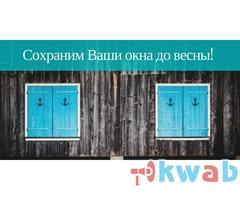 Сохраним ваши окна до весны