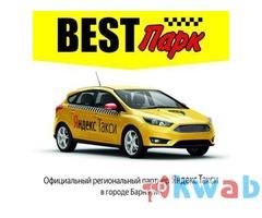 Водитель в Яндекс.Такси г. Барнаул
