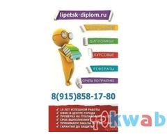 Поможем написать дипломную работу в Липецке