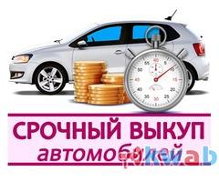 Куплю авто в Миллерово
