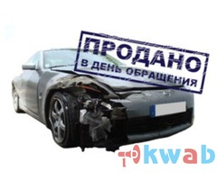выкуп битых авто в городе Красном Сулине