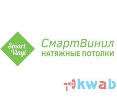 Натяжные потолки в Вологде СмартВинил