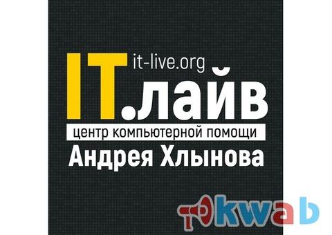 Ремонт компьютеров и ноутбуков в Первоуральске от 1 дня