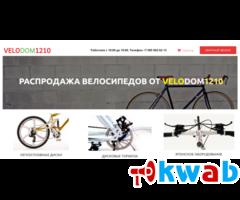 Нужны люди которые приведут клиентов для покупки велосипедов