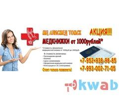 Продление, оформление медицинских  книжек в Томске за 1 день в медицинском центре