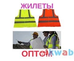 Светоотражающие жилеты оптом со склада в Москве по китайским ценам!