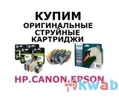 Покупаем оригинальные картриджи Brother, Canon, Epson, HP.