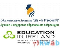 Курсы английского в Ирландии с правом работать