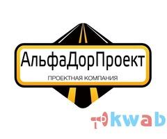 Разработка Комплексной Схемы Организации Дорожного Движения