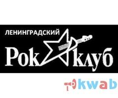 Куплю виниловые пластинки , литературу по теме Ленинградский Рок-клуб