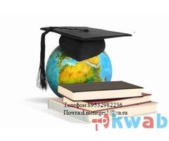 Требуется автор по написанию студенческих работ
