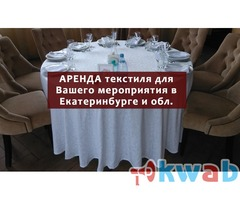 Аренда мебели и текстиля для мероприятий