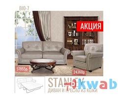 Кожаный диван, хорошая цена