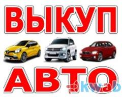 Выкуп битых и подержанных авто в Москве и Подмосковье, купим авто в Регионах РФ