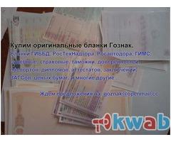 Куплю чистые бланки различных госучреждений РФ, Украины, Беларуси, Казахстана.