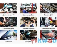 Комплексный ремонт и ТО автомобиля в Одинцово
