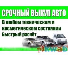 Срочный выкуп авто в Краснодаре