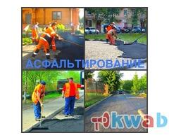 Асфальтирование, укладка асфальта и ремонт дорог в Воронеже