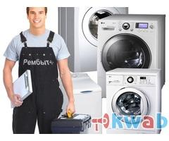 Ремонт стиральных машин в Самаре на дому недорого