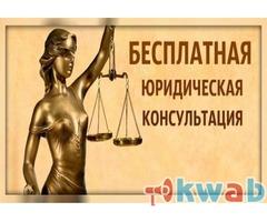 Адвокат по всем отраслям права