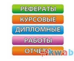 Контрольные работы на заказ в Рязани