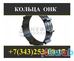 Кольца ОНК