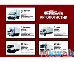 Грузоперевозки, переезды по городу, области и всей России.