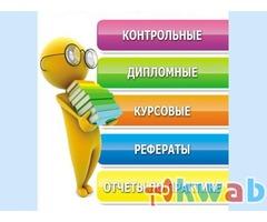 Написать реферат на заказ в г. Ижевске