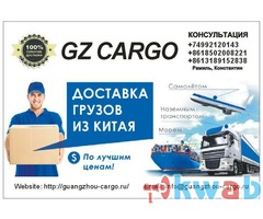 Транспортная компания Guangzhou Cargo доставляет грузы из Китая с 2007 года.