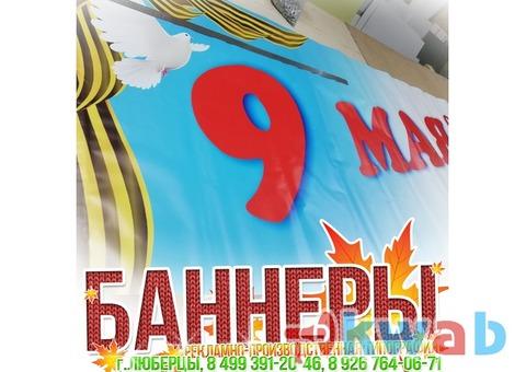 Баннеры, постеры, плакатф печать широкоформатная, Жулебино, Некрасовке, Кот