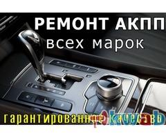 Ремонт АКПП в Ставрополе. ремонт вариаторов Ставрополь