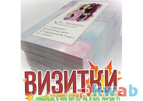 Типография в Люберцах, Жулебино, Некрасовке, Котельниках, Косино, Кожухово