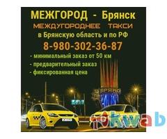 Междугороднее такси из Брянска. Фиксированная цена.