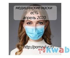 Продаем медицинские маски. 3-слойн. Низкая цена.