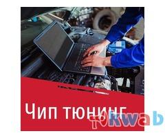 Чип тюнинг в Новороссийске. чип тюнинг автомобилей