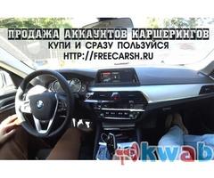 Купить аккаунт каршеринга - Делимобиль, You drive, Яндекс Драйв, Белка, Матрешка