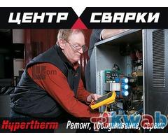 Сервисное обслуживание Hypertherm
