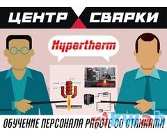 Обучение персонала работе на станках резки металла