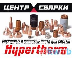 Запасные части Hypertherm оригинал
