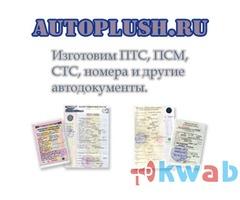 Документы на передвижение - ПТС, СОР, номера, ОСАГО, ПСМ.. Без вопросов.