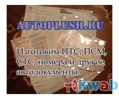 Делаем качественные документы на передвижение - ПТС, СОР, ГРЗ, ОСАГО, ПСМ. Без вопросов.