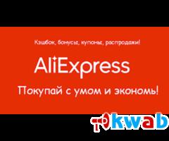 Зарегистрируйся на алиэкспресс и получи купон 1800 рублей на свой первый заказ.